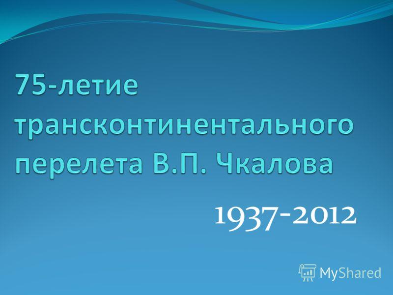 1937-2012