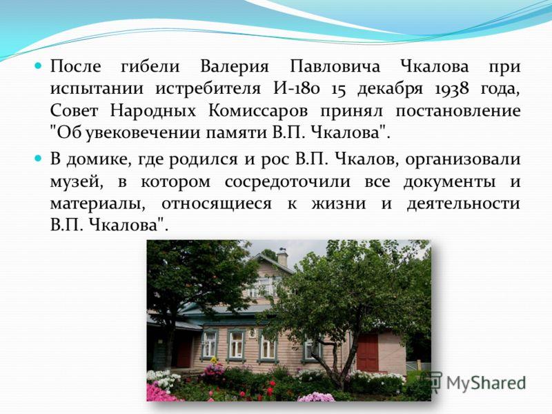 После гибели Валерия Павловича Чкалова при испытании истребителя И-180 15 декабря 1938 года, Совет Народных Комиссаров принял постановление