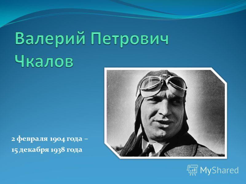 2 февраля 1904 года – 15 декабря 1938 года
