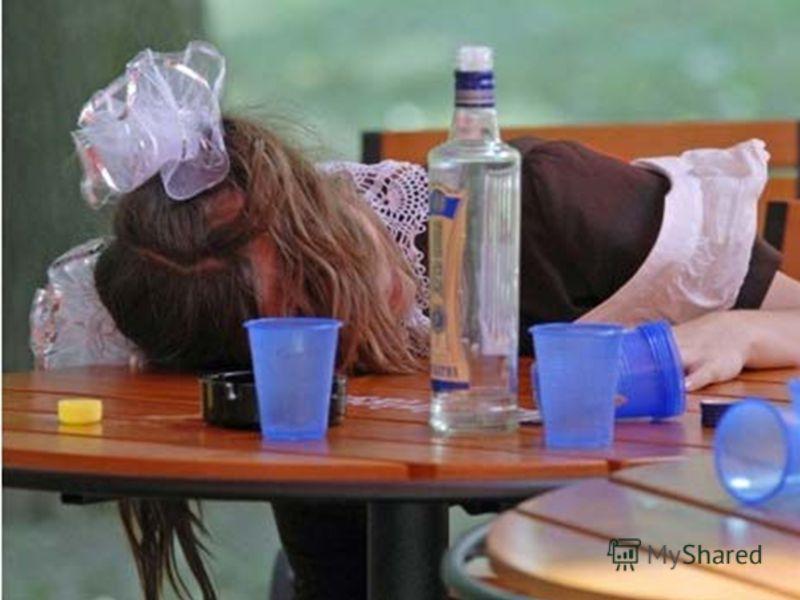 Детский алкоголизм - это стартовая площадка для взрослого алкоголизма и короткий путь в страну наркомании Если с 4-го, 5-го класса дети начинают спиваться, то в свет они выходят уже законченными алкоголизированными и послушными биороботами. Этой биом