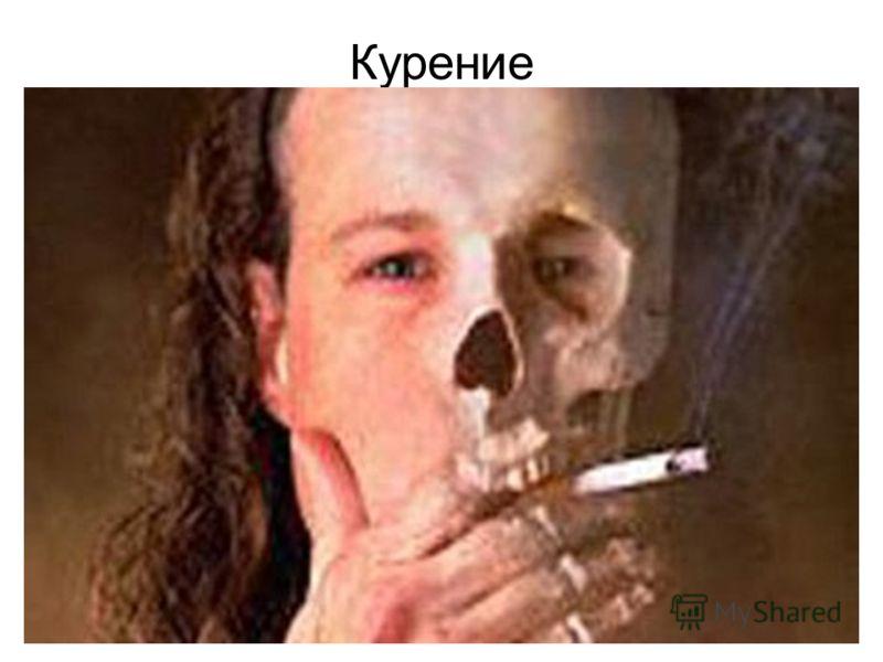Как только человек закуривает сигарету, никотин через легкие попадает в кровь. И уже через 8 секунд начинает воздействовать на головной мозг. Никотин сначала возбуждает, а потом тормозит процессы в нервной системе. Никотин усиливает сердцебиение, суж