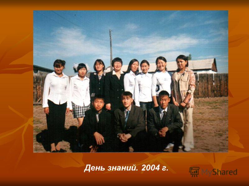 День знаний. 2004 г.