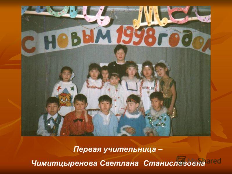 Первая учительница – Чимитцыренова Светлана Станиславовна