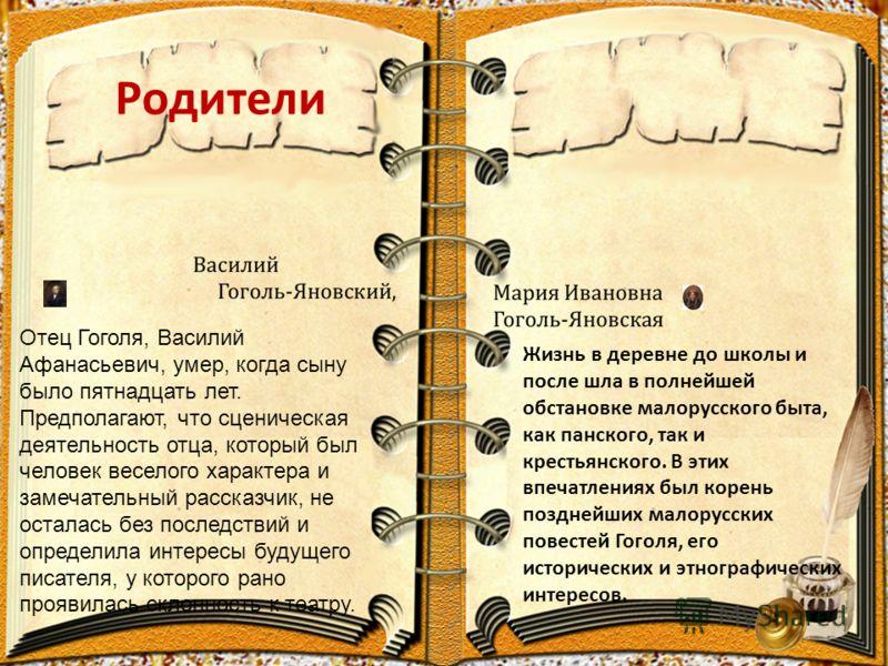 Презентация Жизнь Гоголя