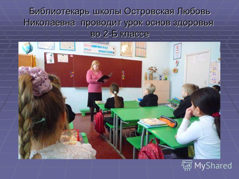 Библиотекарь школы Островская Любовь Николаевна проводит урок основ здоровья во 2-Б классе Урок здоровья\P10702