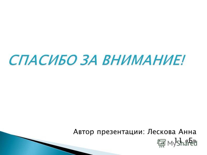 Автор презентации: Лескова Анна 11 «Б»