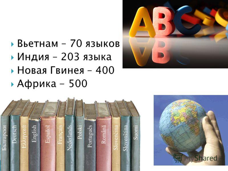 Вьетнам – 70 языков Индия – 203 языка Новая Гвинея – 400 Африка - 500