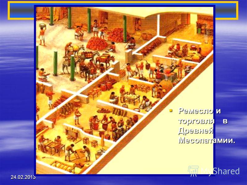 24.02.2013 Ремесло и торговля в Древней Месопатамии. Ремесло и торговля в Древней Месопатамии.