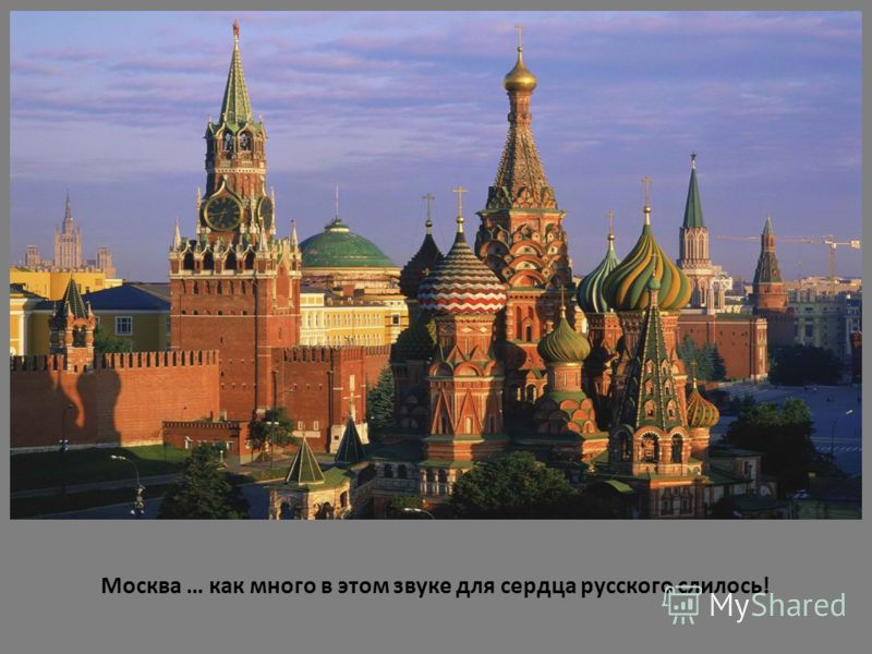 Москва … как много в этом звуке для сердца русского слилось!