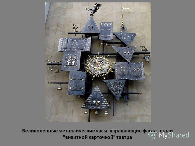 Великолепные металлические часы, украшающие фасад, стали визитной карточкой театра