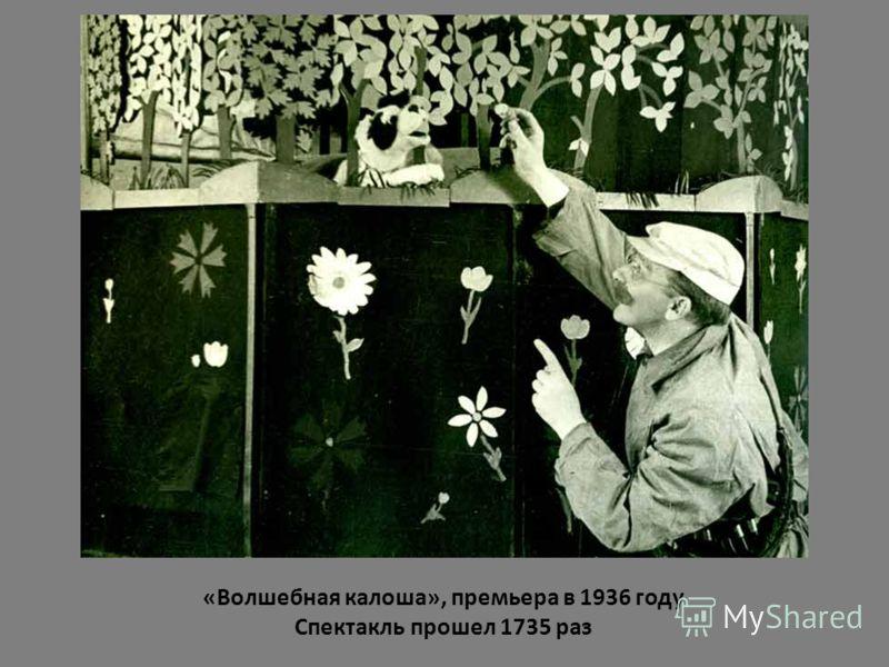 «Волшебная калоша», премьера в 1936 году Спектакль прошел 1735 раз