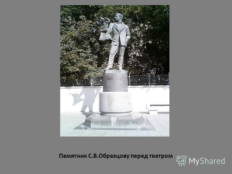 Памятник С.В.Образцову перед театром