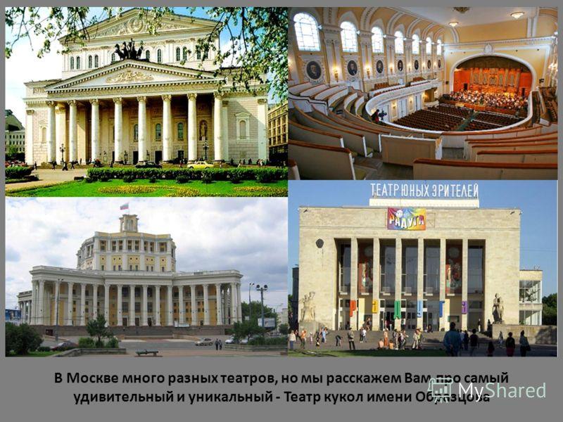 В Москве много разных театров, но мы расскажем Вам про самый удивительный и уникальный - Театр кукол имени Образцова
