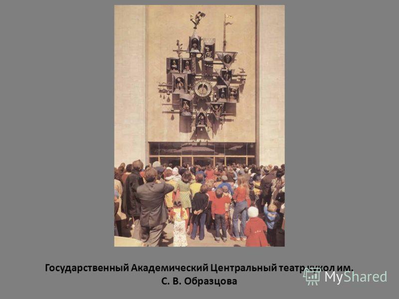 Государственный Академический Центральный театр кукол им. С. В. Образцова