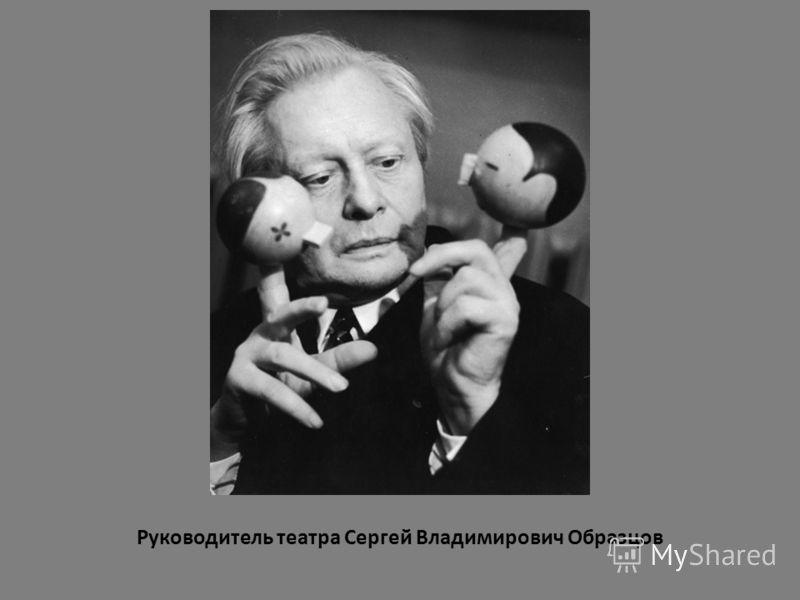 Руководитель театра Сергей Владимирович Образцов