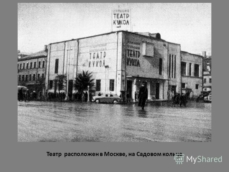 Театр расположен в Москве, на Садовом кольце