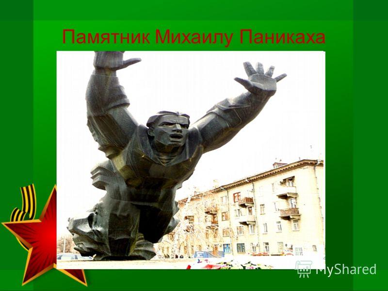Памятник Михаилу Паникаха
