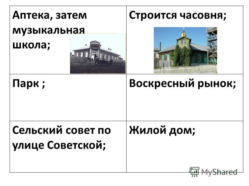 Аптека, затем музыкальная школа; Строится часовня; Парк ;Воскресный рынок; Сельский совет по улице Советской; Жилой дом;