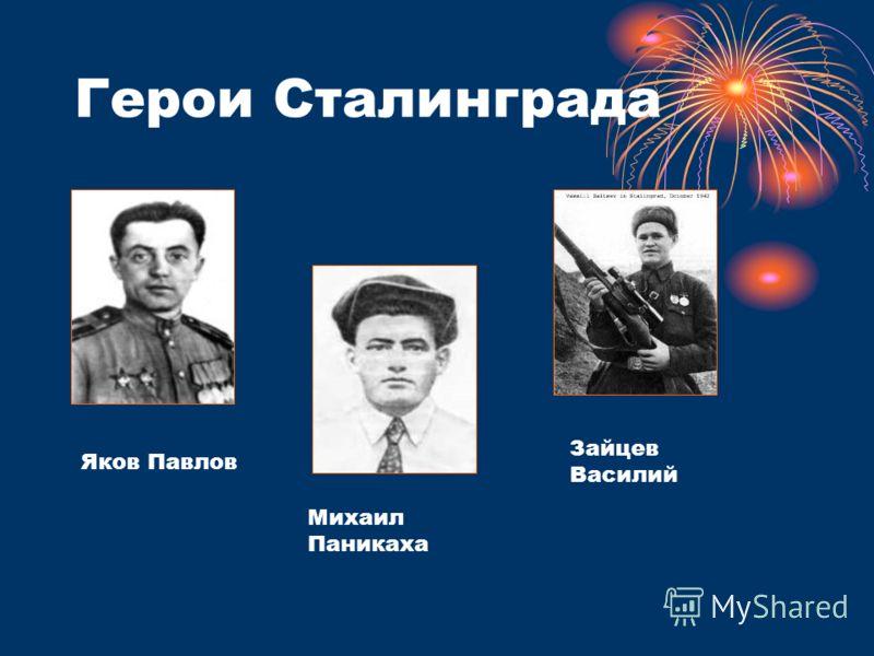 Герои Сталинграда Михаил Паникаха Зайцев Василий Яков Павлов