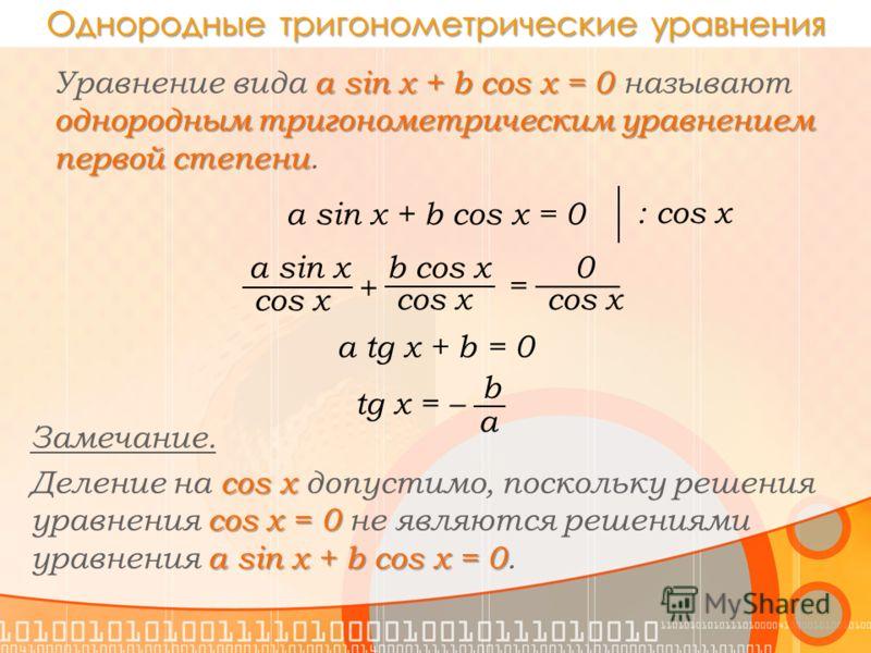 Однородные тригонометрические уравнения a sin x + b cos x = 0 однороднымтригонометрическим уравнением первой степени Уравнение вида a sin x + b cos x = 0 называют однородным тригонометрическим уравнением первой степени. a sin x + b cos x = 0 Замечани