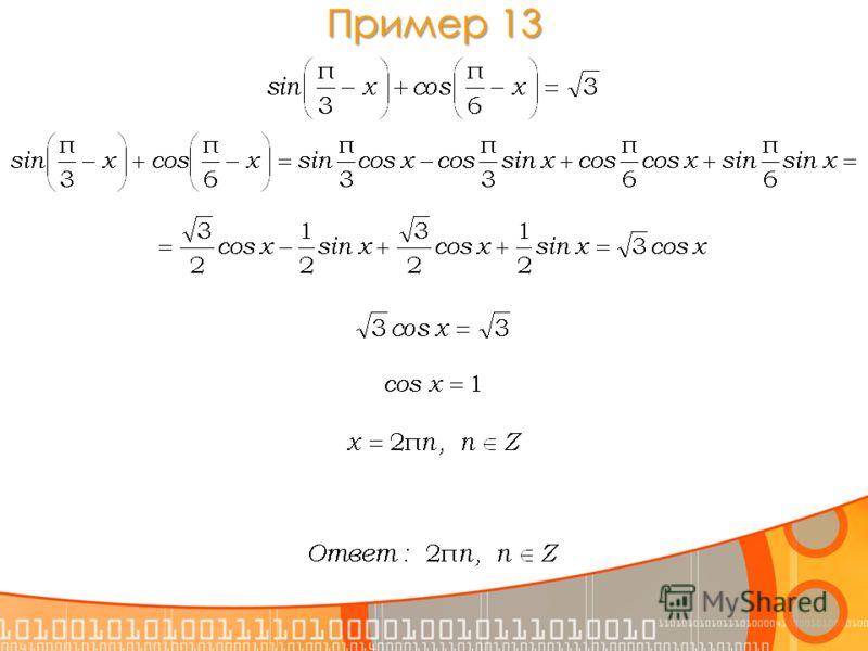Пример 13