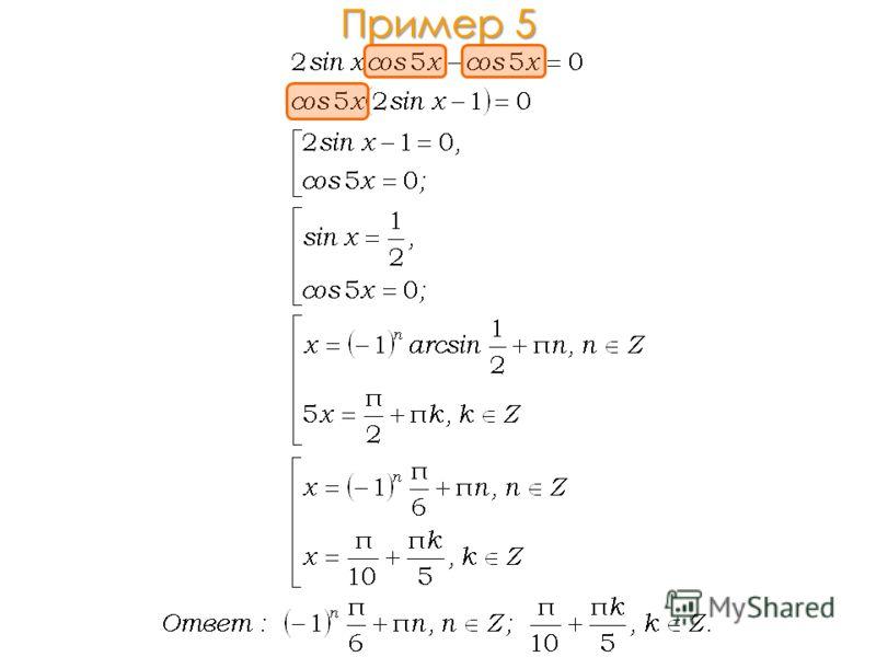 Пример 5
