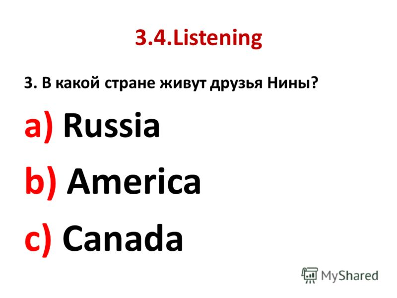 3.4.Listening 3. В какой стране живут друзья Нины? a) Russia b) America c) Canada