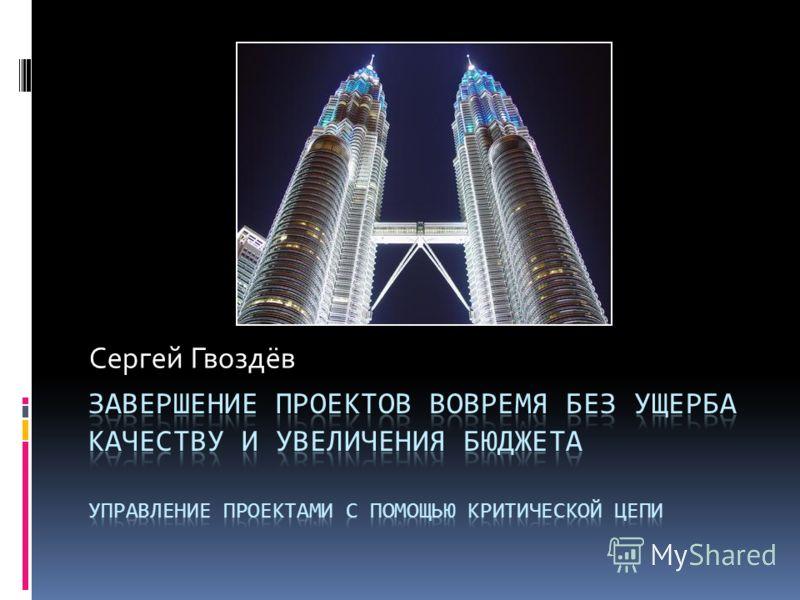 Сергей Гвоздёв