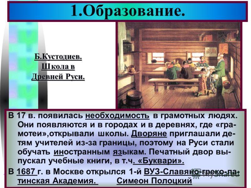 Меню В 17 в. появилась необходимость в грамотных людях. Они появляются и в городах и в деревнях, где «гра- мотеи»,открывали школы. Дворяне приглашали де- тям учителей из-за границы, поэтому на Руси стали обучать иностранным языкам. Печатный двор вы-