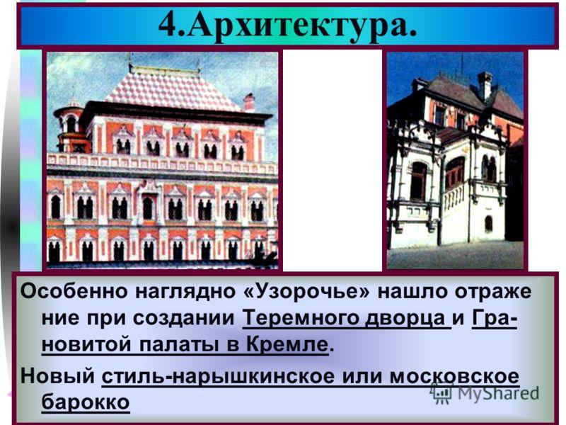 Меню 4.Архитектура. Особенно наглядно «Узорочье» нашло отраже ние при создании Теремного дворца и Гра- новитой палаты в Кремле. Новый стиль-нарышкинское или московское барокко