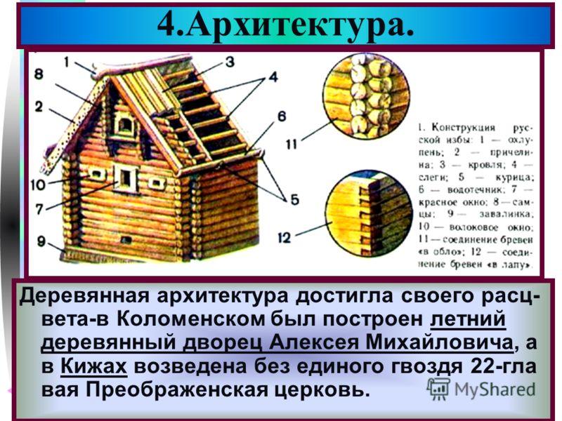 Меню Деревянная архитектура достигла своего расц- вета-в Коломенском был построен летний деревянный дворец Алексея Михайловича, а в Кижах возведена без единого гвоздя 22-гла вая Преображенская церковь. 4.Архитектура.