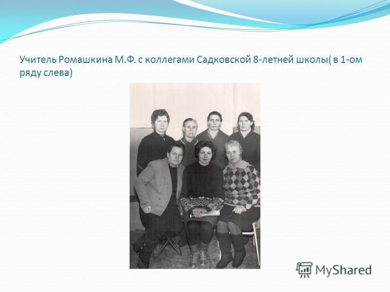 Учитель Ромашкина М.Ф. с коллегами Садковской 8-летней школы( в 1-ом ряду слева)