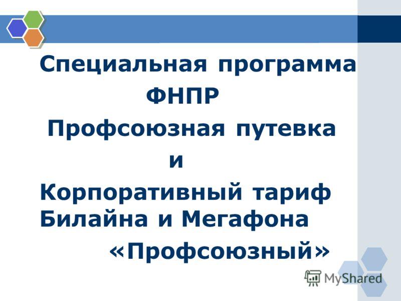 Специальная программа ФНПР Профсоюзная путевка и Корпоративный тариф Билайна и Мегафона «Профсоюзный»