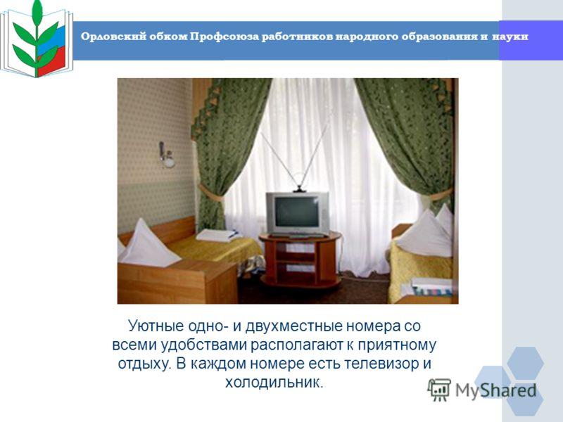 Орловский обком Профсоюза работников народного образования и науки Уютные одно- и двухместные номера со всеми удобствами располагают к приятному отдыху. В каждом номере есть телевизор и холодильник.