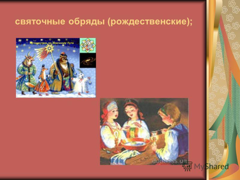 святочные обряды (рождественские);