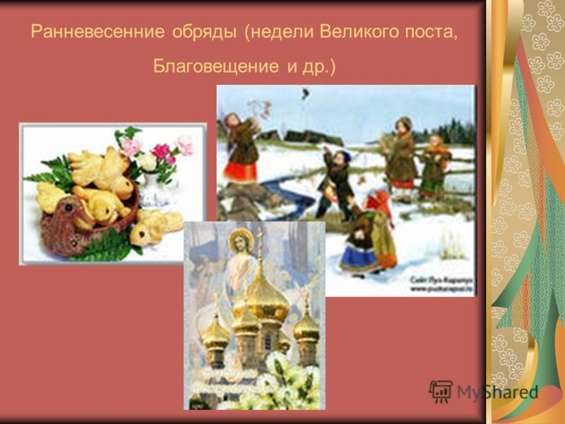 Ранневесенние обряды (недели Великого поста, Благовещение и др.)