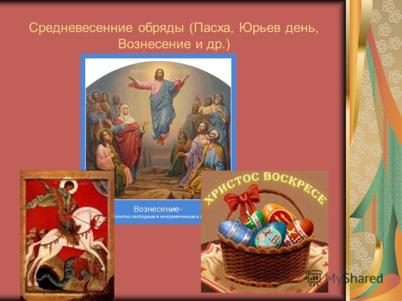 Средневесенние обряды (Пасха, Юрьев день, Вознесение и др.)