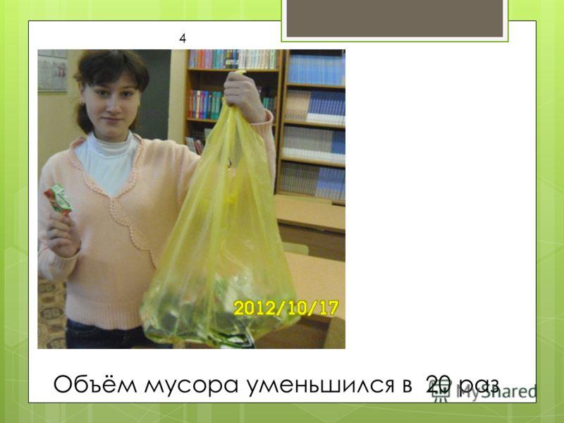 4 Объём мусора уменьшился в 20 раз