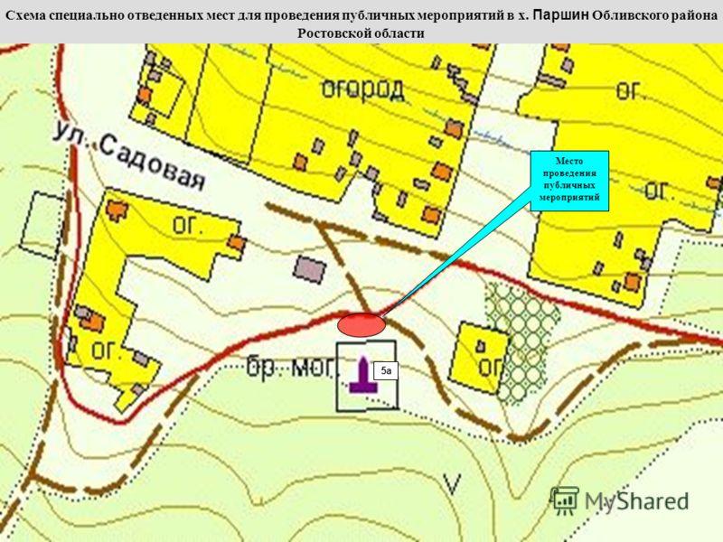 Схема специально отведенных мест для проведения публичных мероприятий в х. Паршин Обливского района Ростовской области Место проведения публичных мероприятий 5а