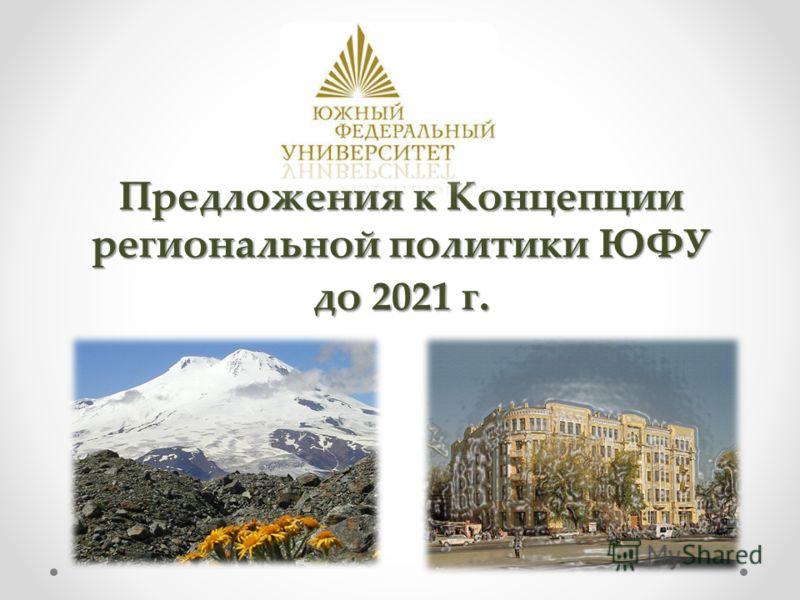 Предложения к Концепции региональной политики ЮФУ до 2021 г.