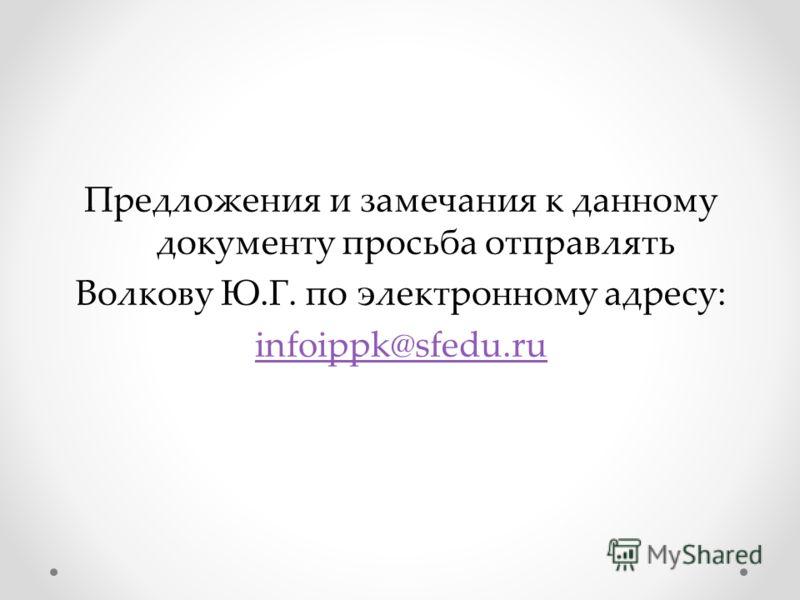Предложения и замечания к данному документу просьба отправлять Волкову Ю.Г. по электронному адресу: infoippk@sfedu.ru