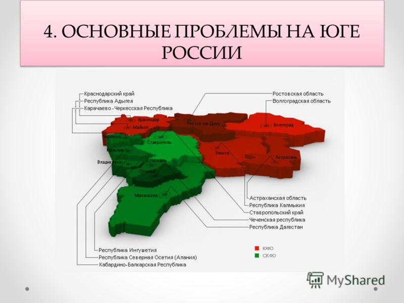 4. ОСНОВНЫЕ ПРОБЛЕМЫ НА ЮГЕ РОССИИ