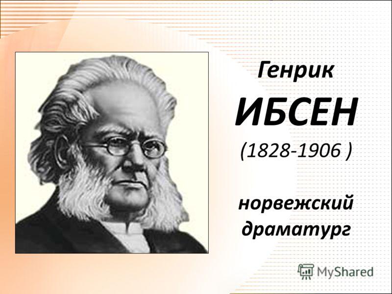 Генрик ИБСЕН (1828-1906 ) норвежский драматург