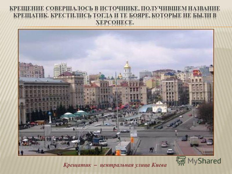 Крещатик – центральная улица Киева