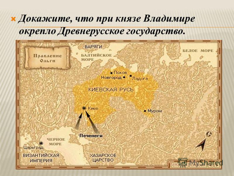 Докажите, что при князе Владимире окрепло Древнерусское государство.