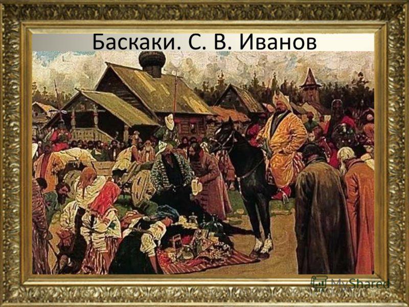 Баскаки. С. В. Иванов