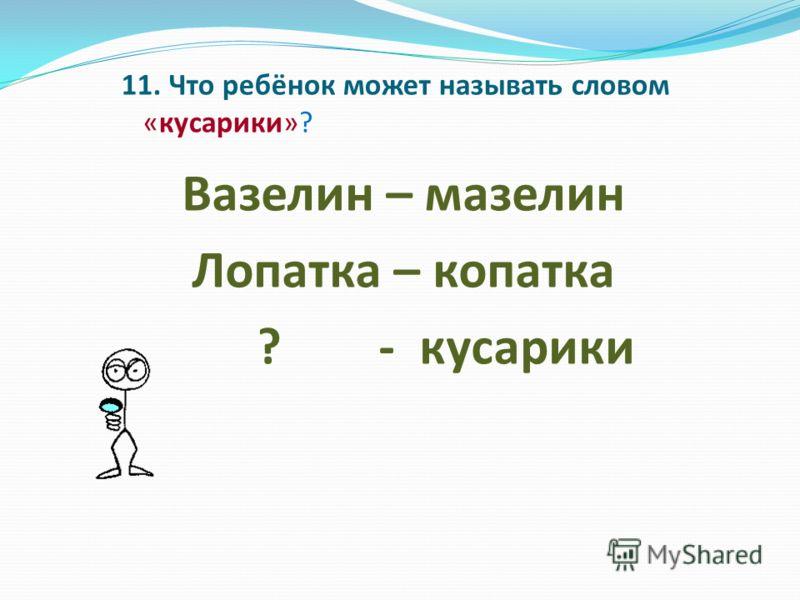 8. Если бы в русском языке существовало слово кечь, какой частью речи оно могло бы быть?