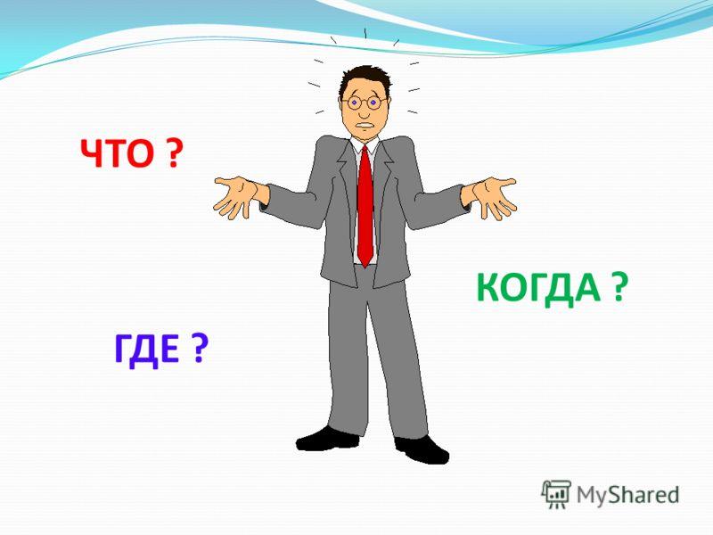 15. Перед вами предложение на непонятном языке, в котором, однако, приставки, суффиксы, окончания, а также правила соединения слов в предложения точно такие же, как и в русском. За 1 минуту сделайте синтаксический разбор предложения и определите част