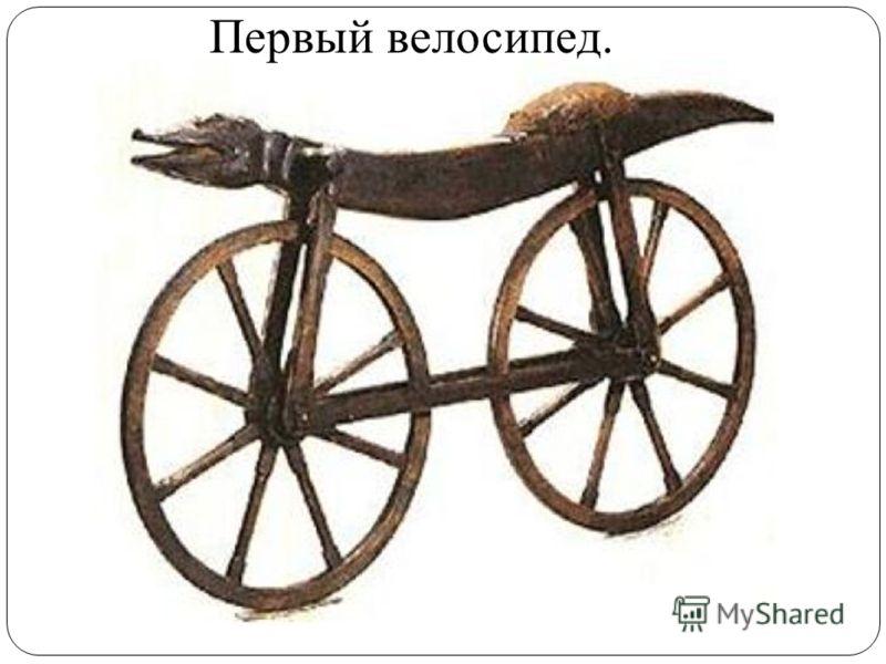 Первый велосипед.