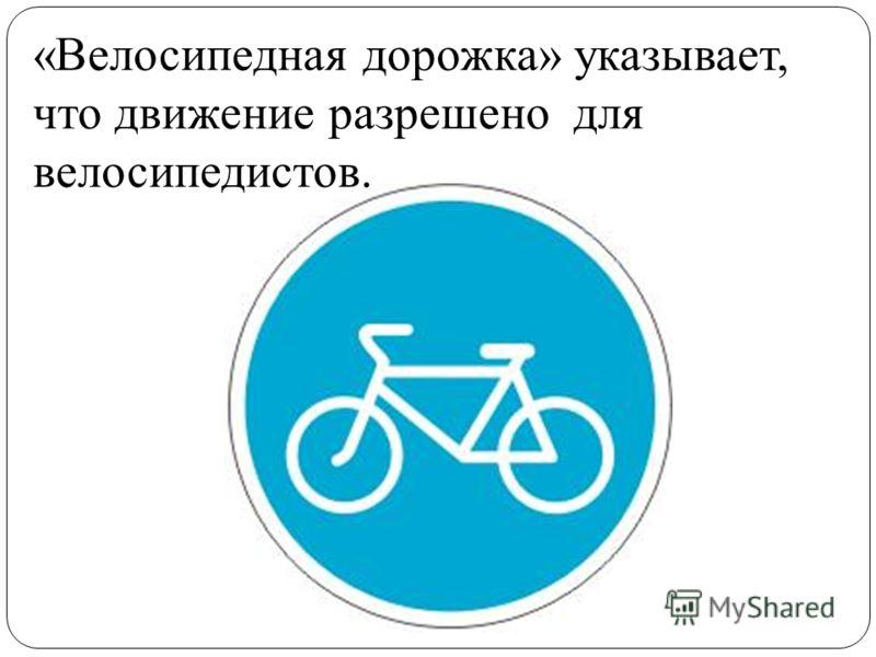 «Велосипедная дорожка» указывает, что движение разрешено для велосипедистов.